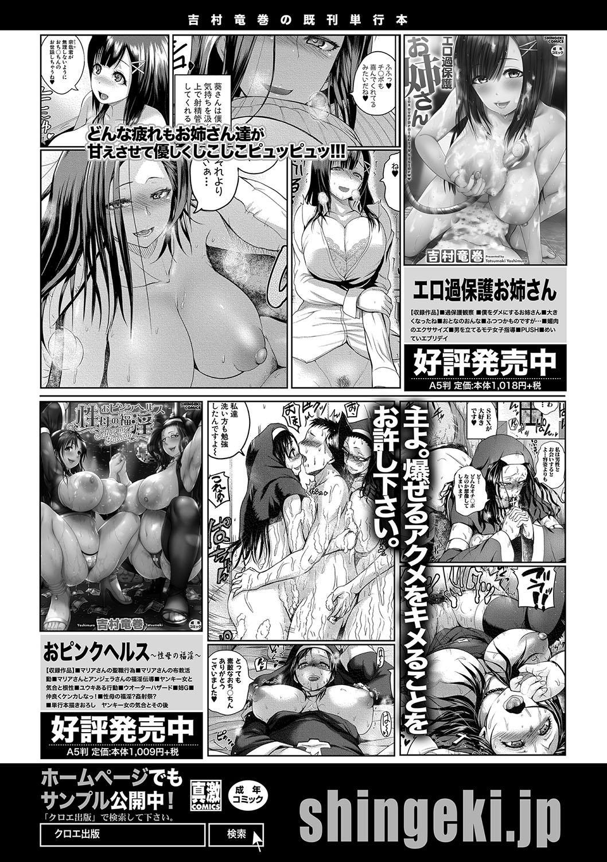 COMIC Shingeki 2020-07 176