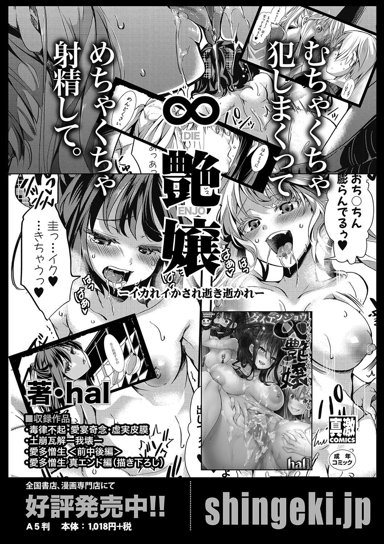 COMIC Shingeki 2020-07 178