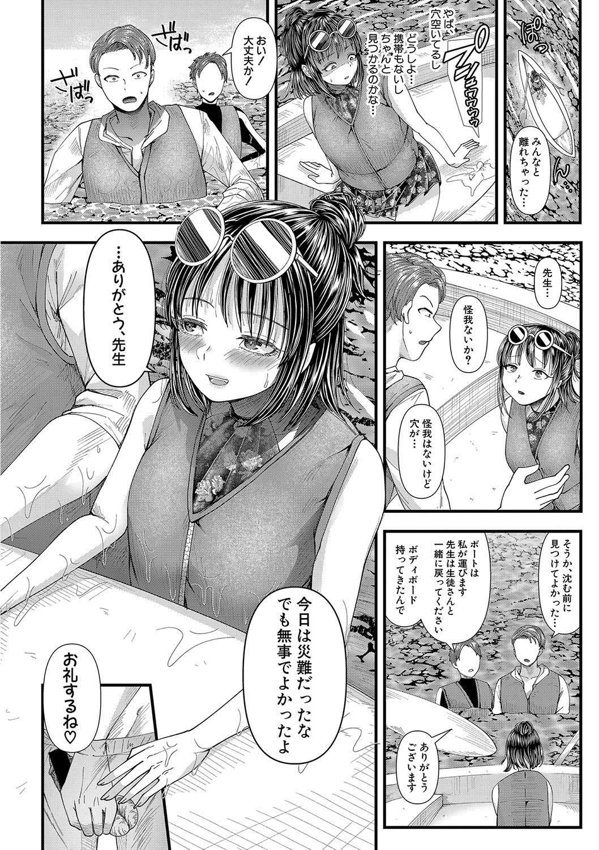 COMIC Shingeki 2020-07 202