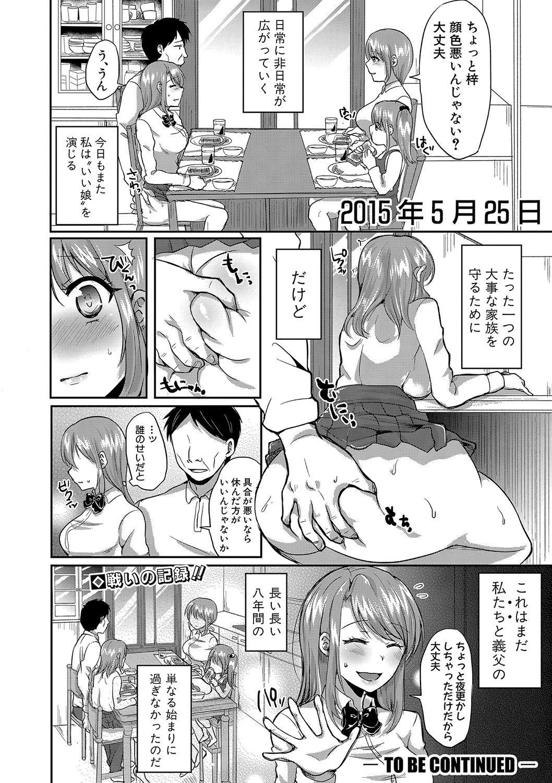 COMIC Shingeki 2020-07 240