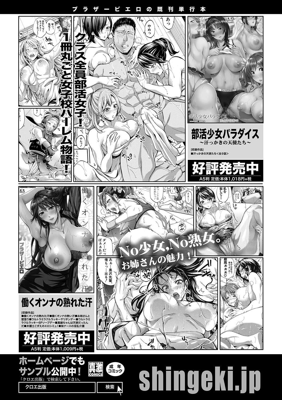 COMIC Shingeki 2020-07 241