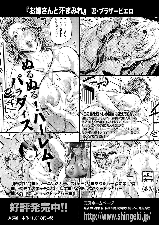 COMIC Shingeki 2020-07 242
