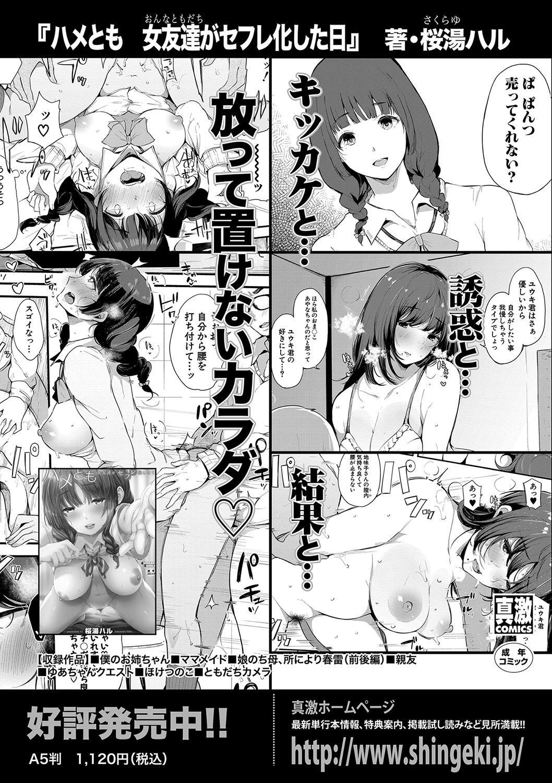 COMIC Shingeki 2020-07 269