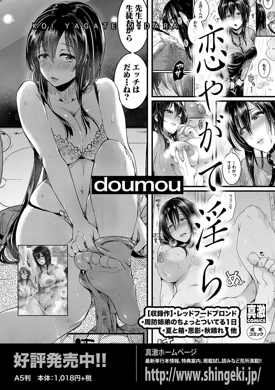 COMIC Shingeki 2020-07 272