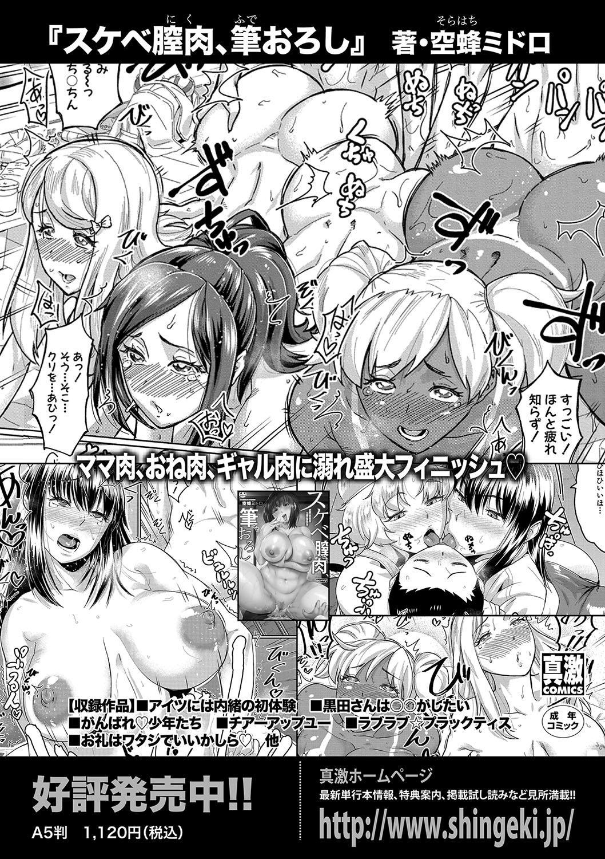 COMIC Shingeki 2020-07 301