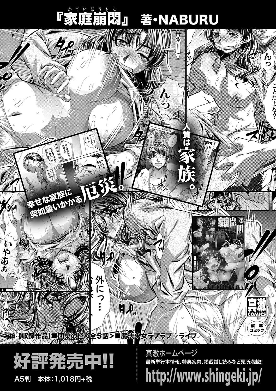 COMIC Shingeki 2020-07 303