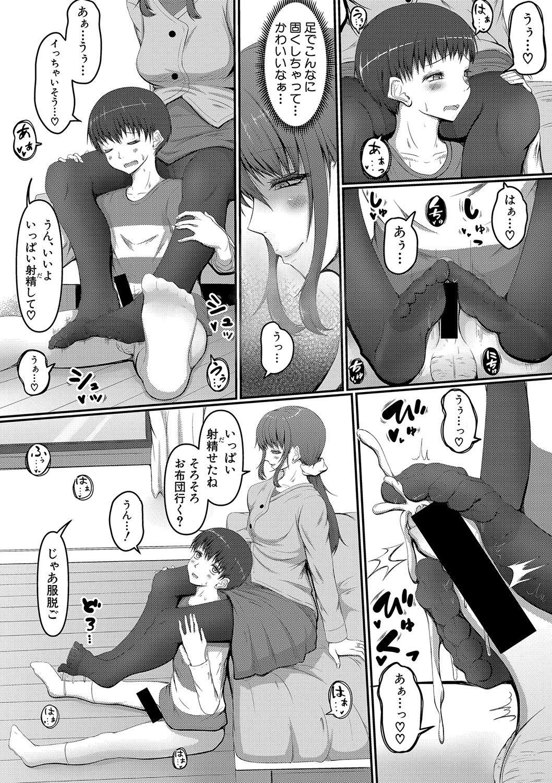 COMIC Shingeki 2020-07 312