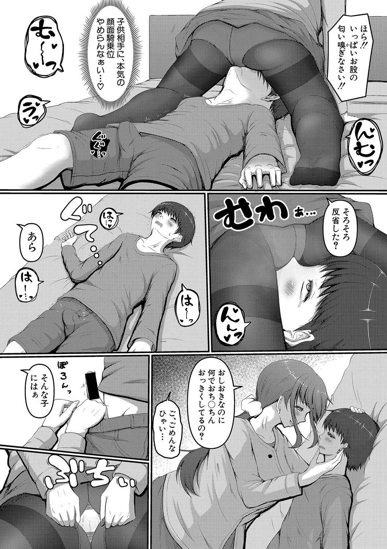 COMIC Shingeki 2020-07 322