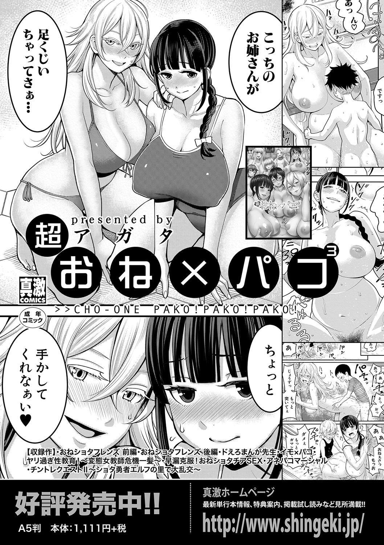COMIC Shingeki 2020-07 32
