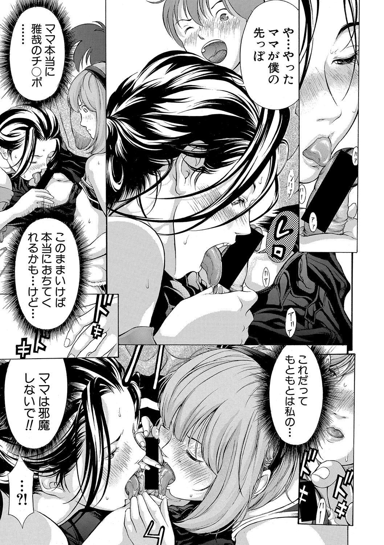 COMIC Shingeki 2020-07 339