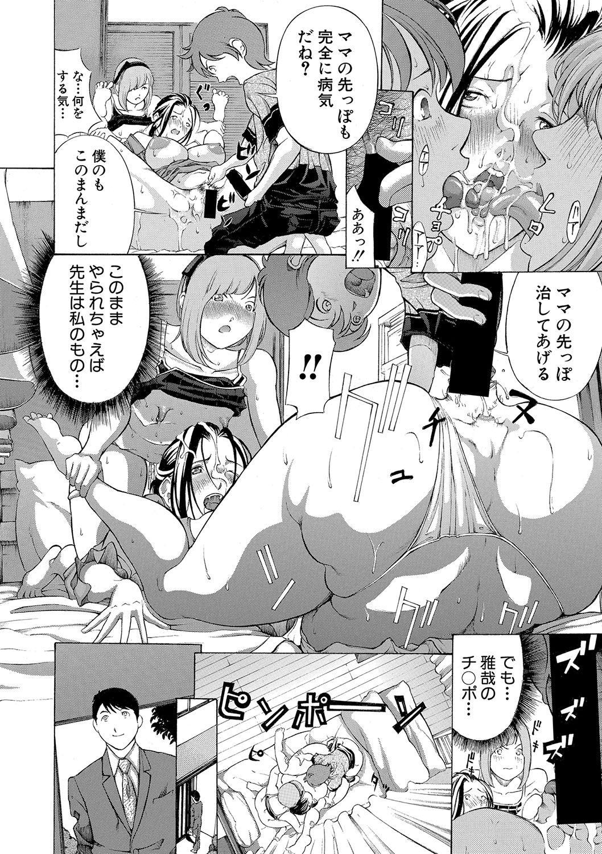 COMIC Shingeki 2020-07 342