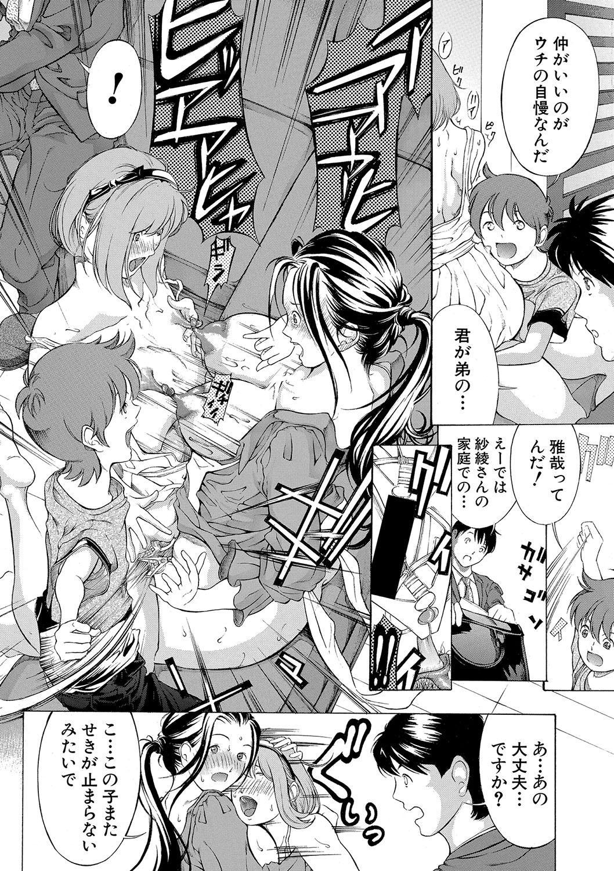 COMIC Shingeki 2020-07 344