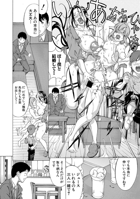 COMIC Shingeki 2020-07 346