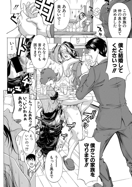 COMIC Shingeki 2020-07 352