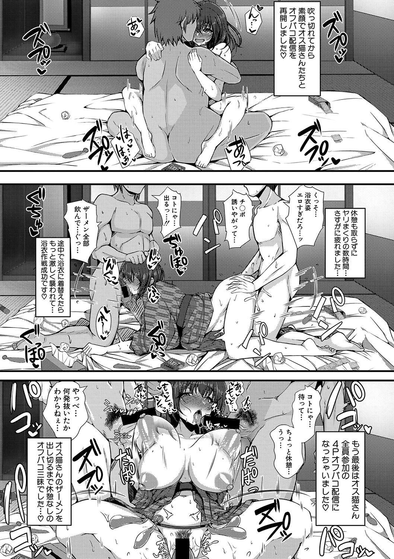COMIC Shingeki 2020-07 379