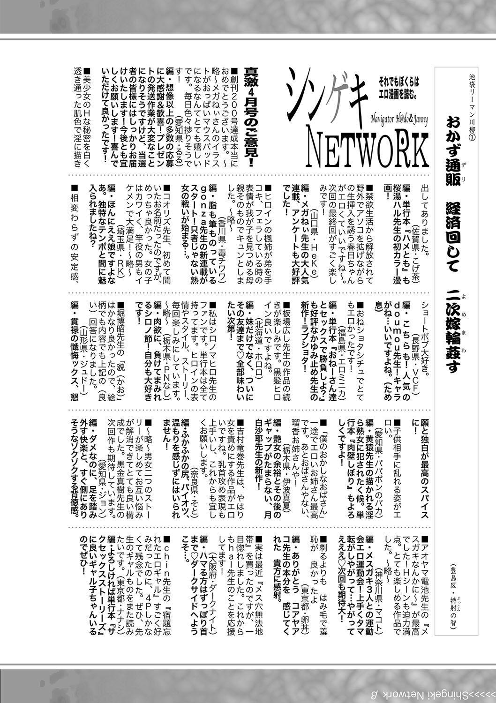 COMIC Shingeki 2020-07 384
