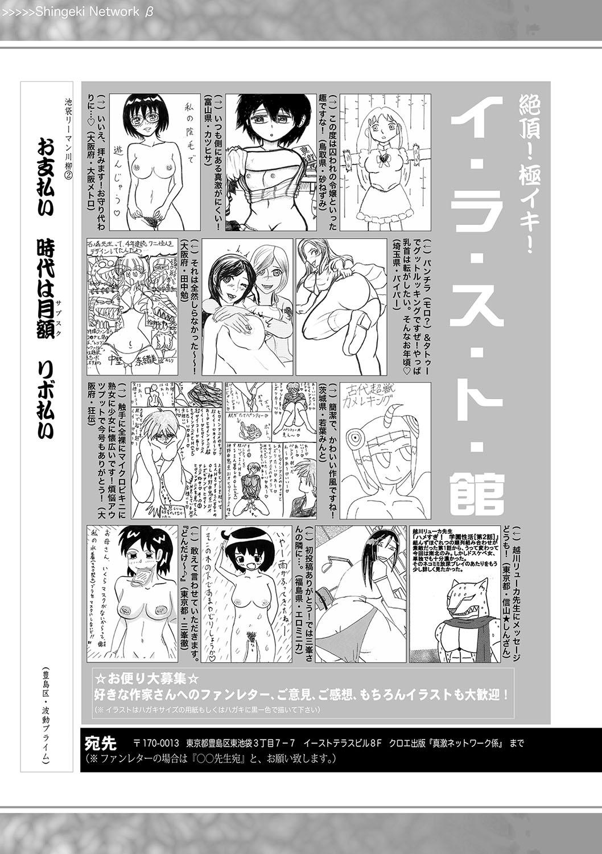 COMIC Shingeki 2020-07 385