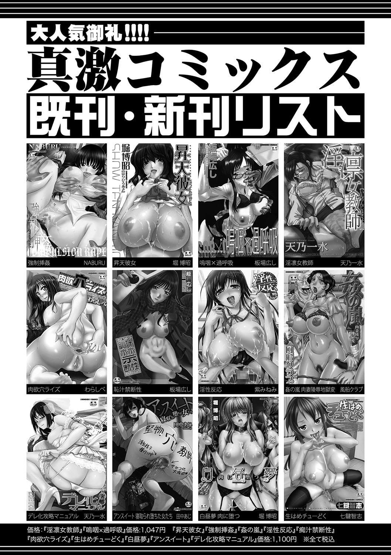 COMIC Shingeki 2020-07 386