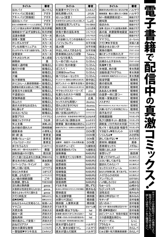 COMIC Shingeki 2020-07 393