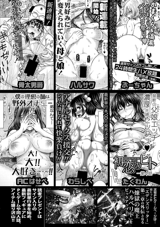 COMIC Shingeki 2020-07 394