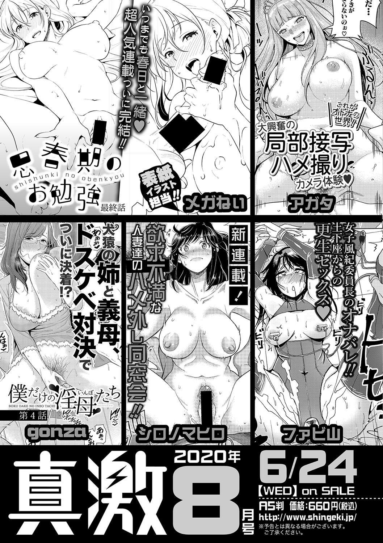 COMIC Shingeki 2020-07 395