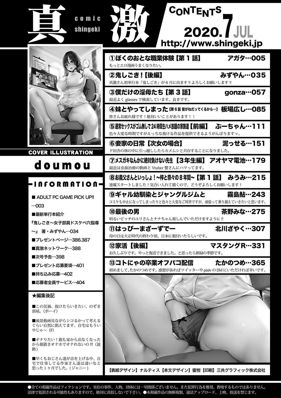 COMIC Shingeki 2020-07 396