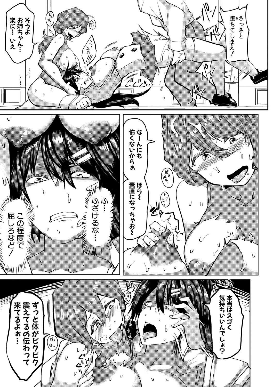 COMIC Shingeki 2020-07 47