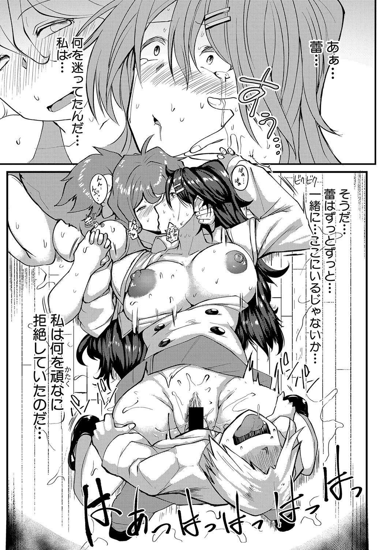 COMIC Shingeki 2020-07 49