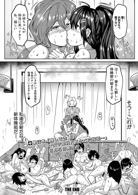 COMIC Shingeki 2020-07 54