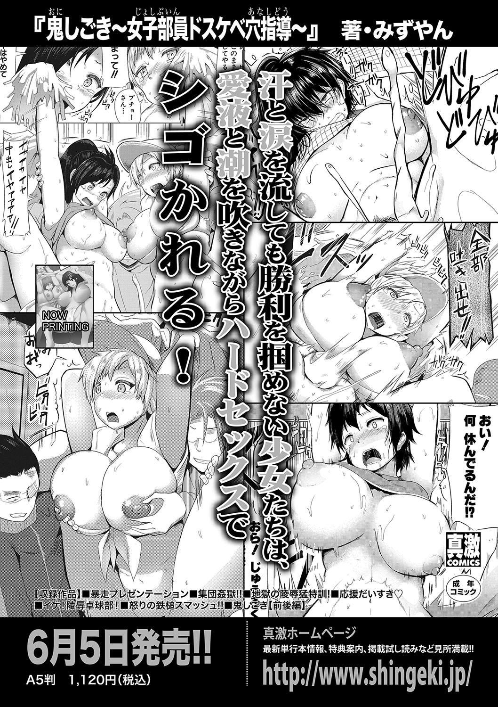 COMIC Shingeki 2020-07 55