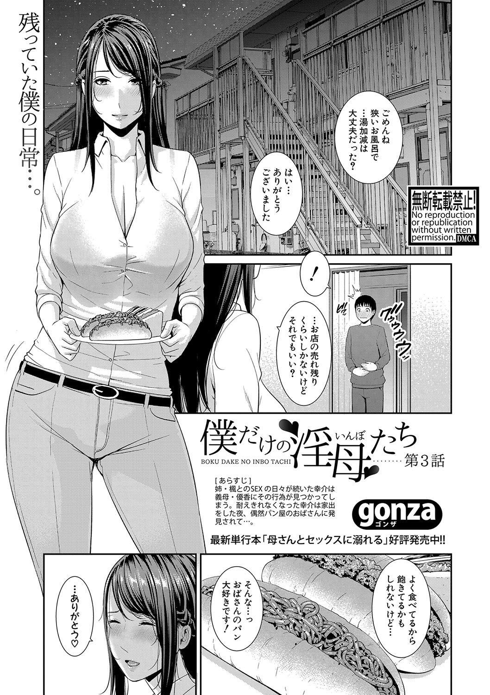 COMIC Shingeki 2020-07 57