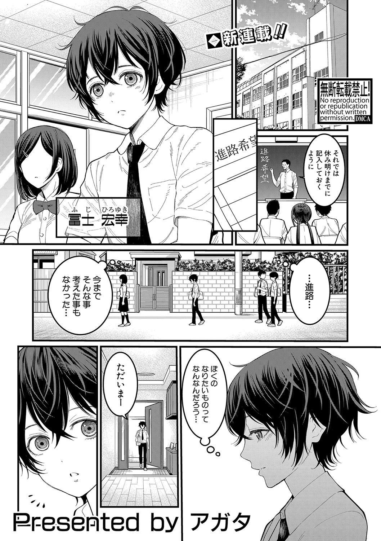 COMIC Shingeki 2020-07 5