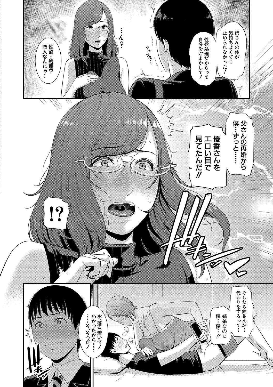 COMIC Shingeki 2020-07 62