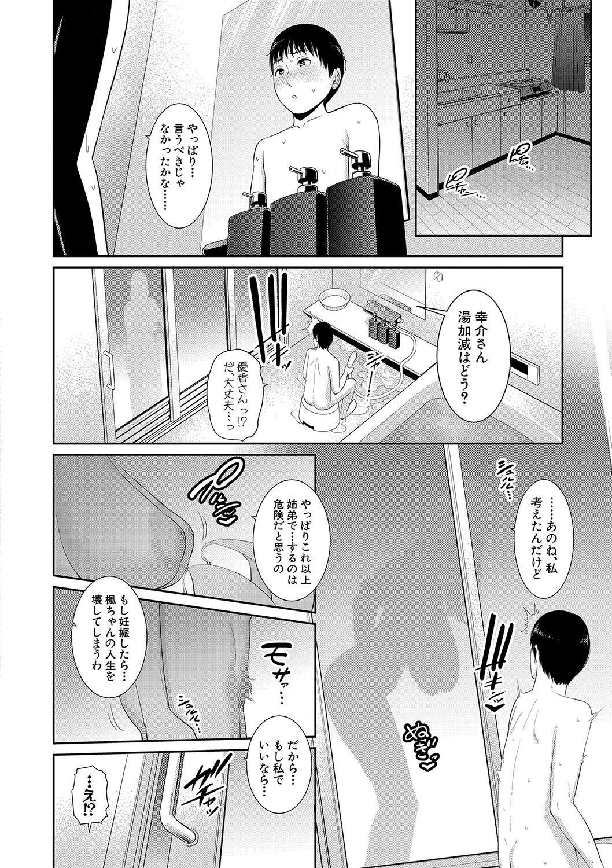 COMIC Shingeki 2020-07 64