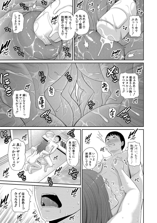 COMIC Shingeki 2020-07 69