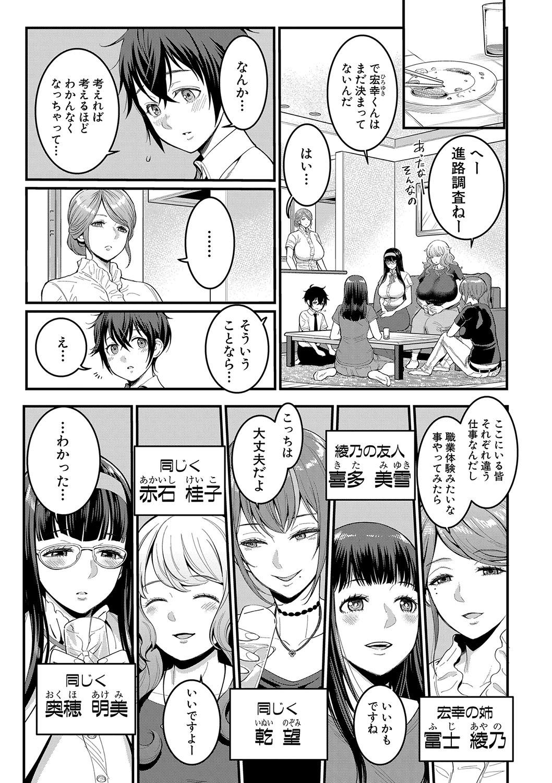 COMIC Shingeki 2020-07 7