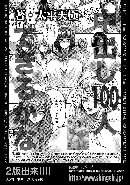 COMIC Shingeki 2020-07 83