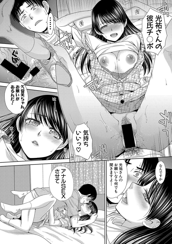 COMIC Shingeki 2020-07 86