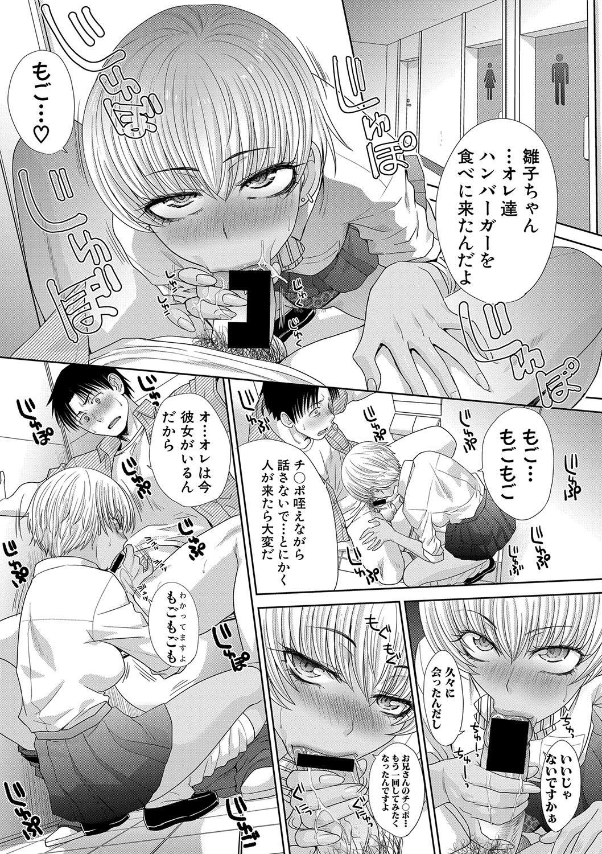 COMIC Shingeki 2020-07 93