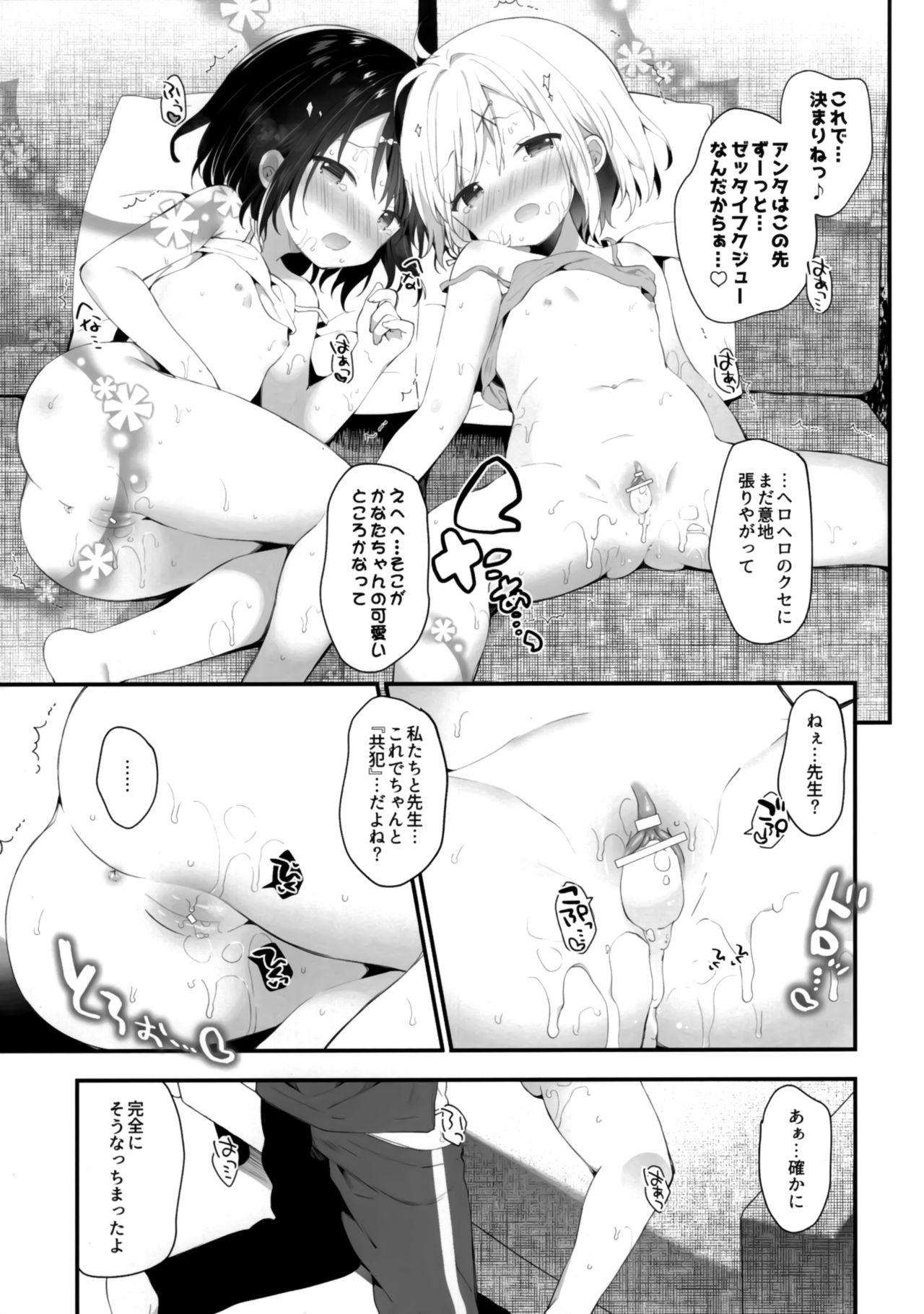 Futago-chan ni wa sakaraena i~tsu! 26