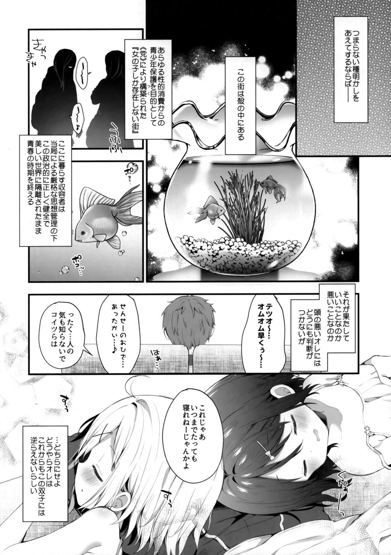 Futago-chan ni wa sakaraena i~tsu! 27