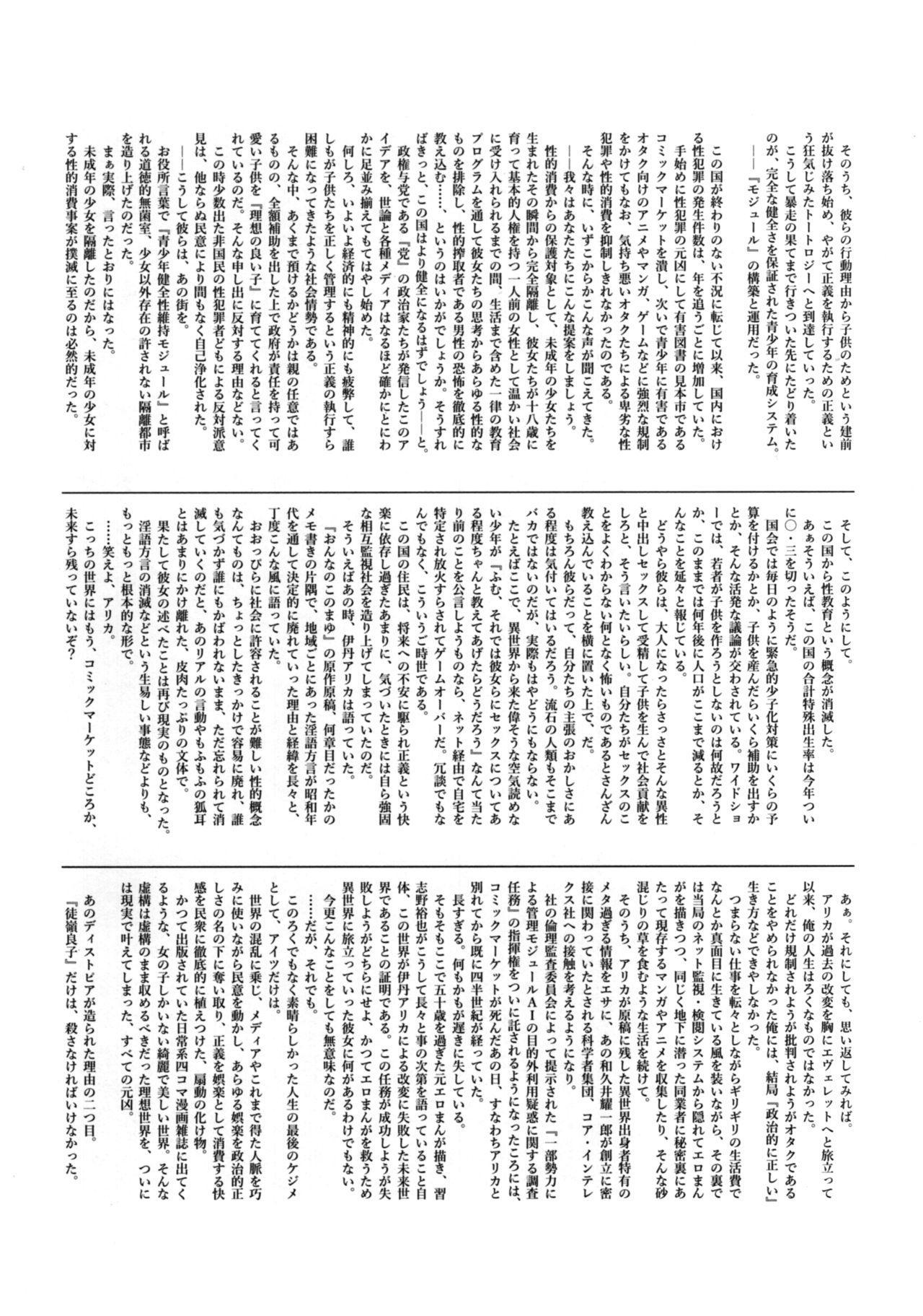 Futago-chan ni wa sakaraena i~tsu! 30