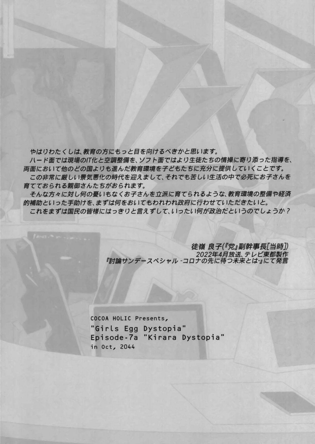 Futago-chan ni wa sakaraena i~tsu! 31