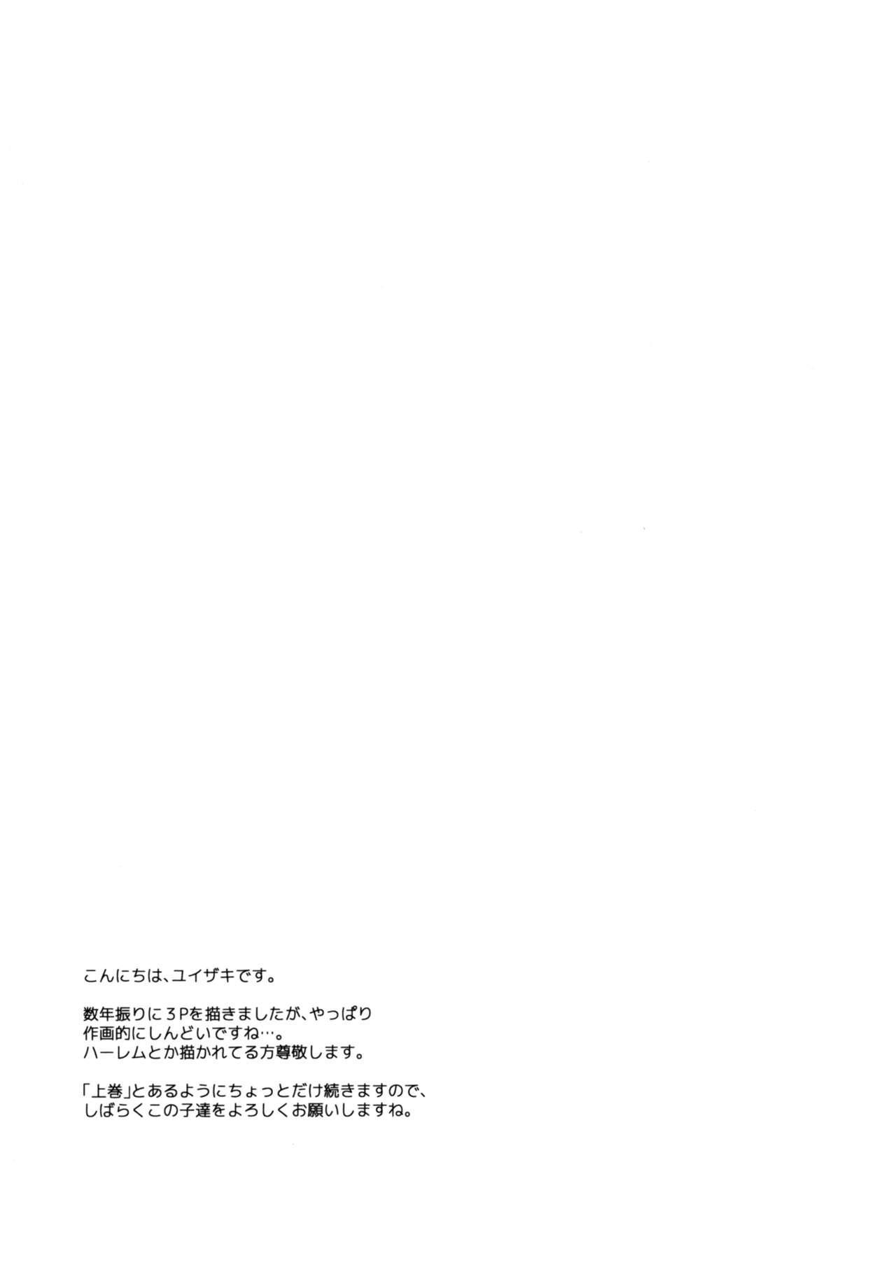 Futago-chan ni wa sakaraena i~tsu! 32