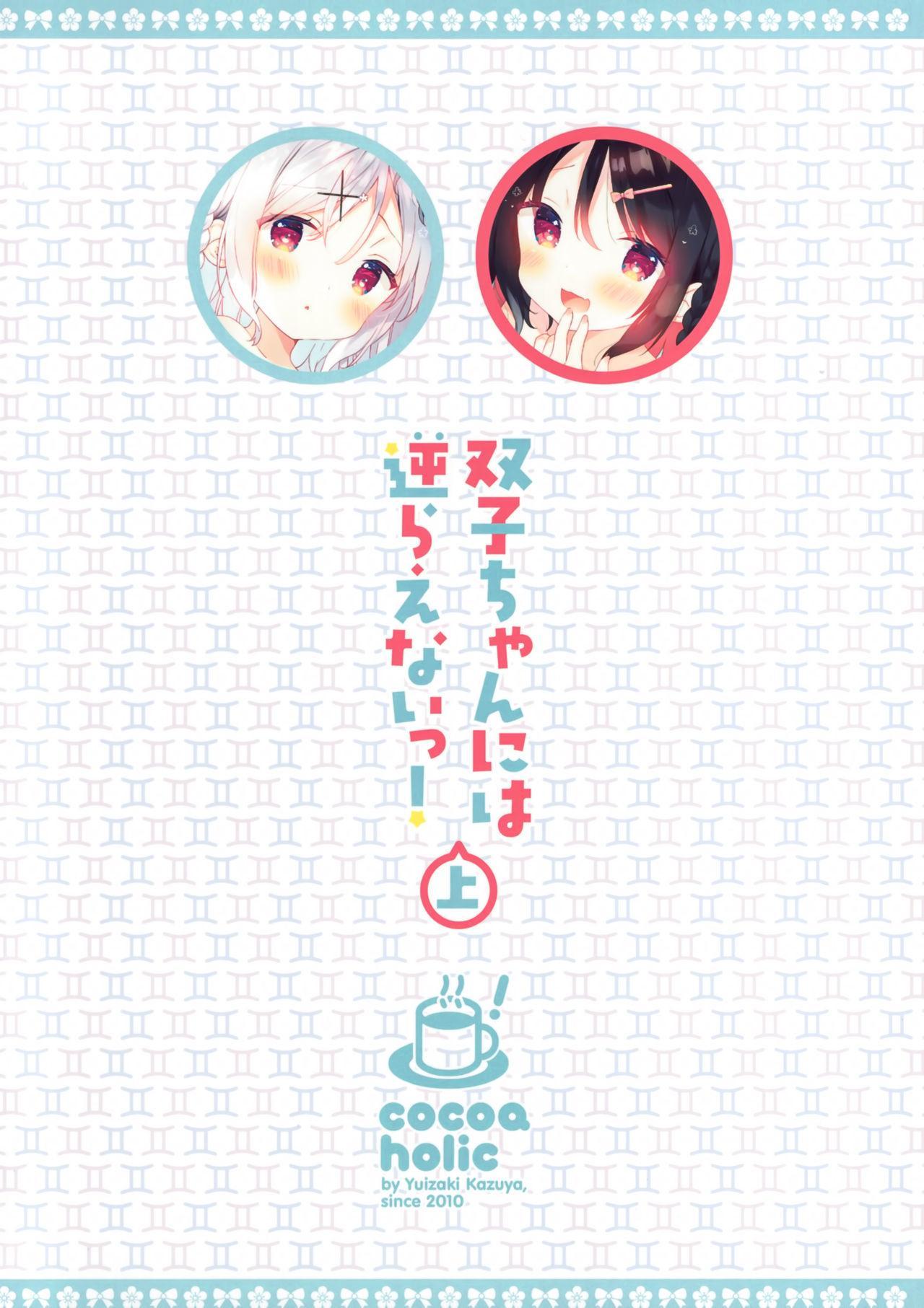 Futago-chan ni wa sakaraena i~tsu! 34