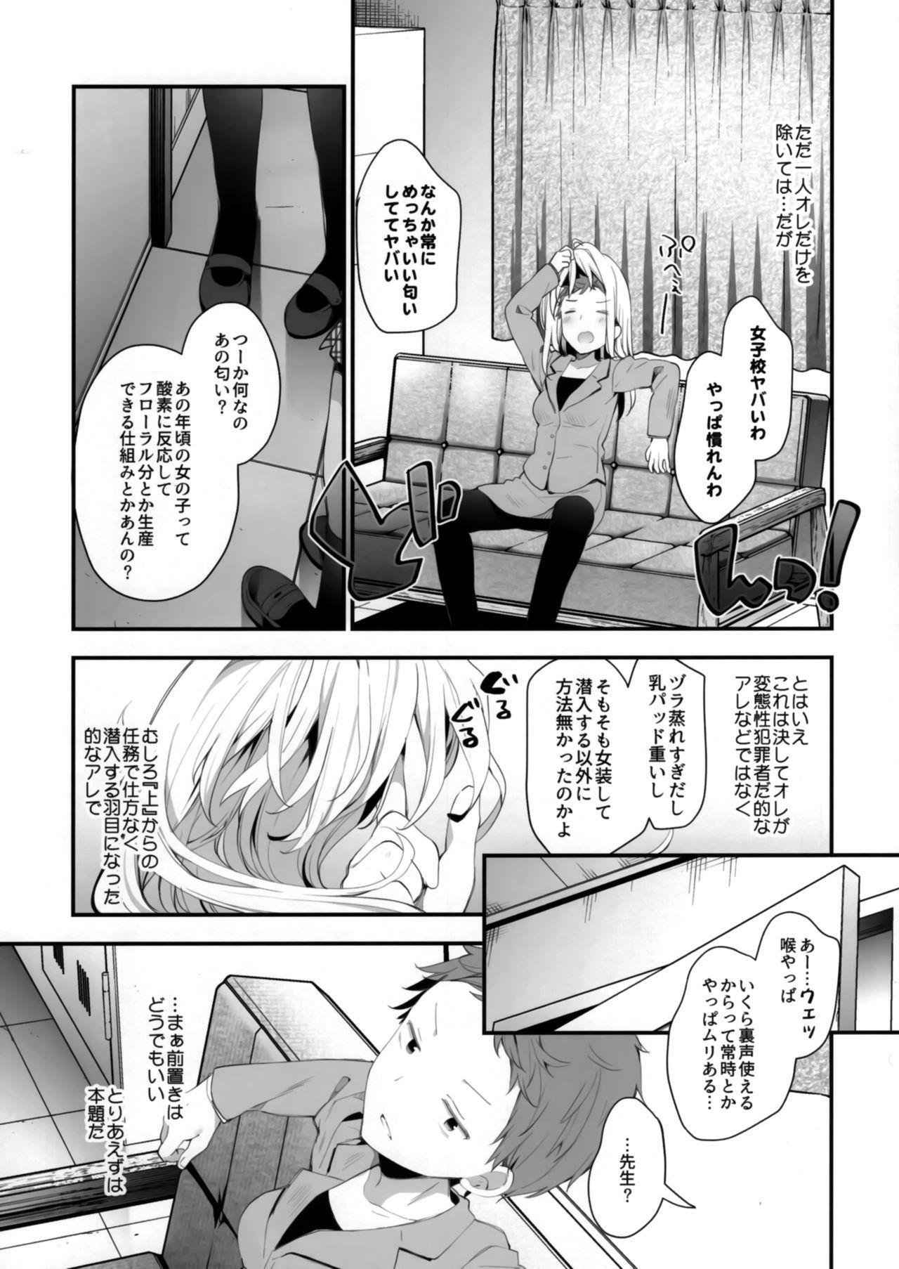 Futago-chan ni wa sakaraena i~tsu! 4