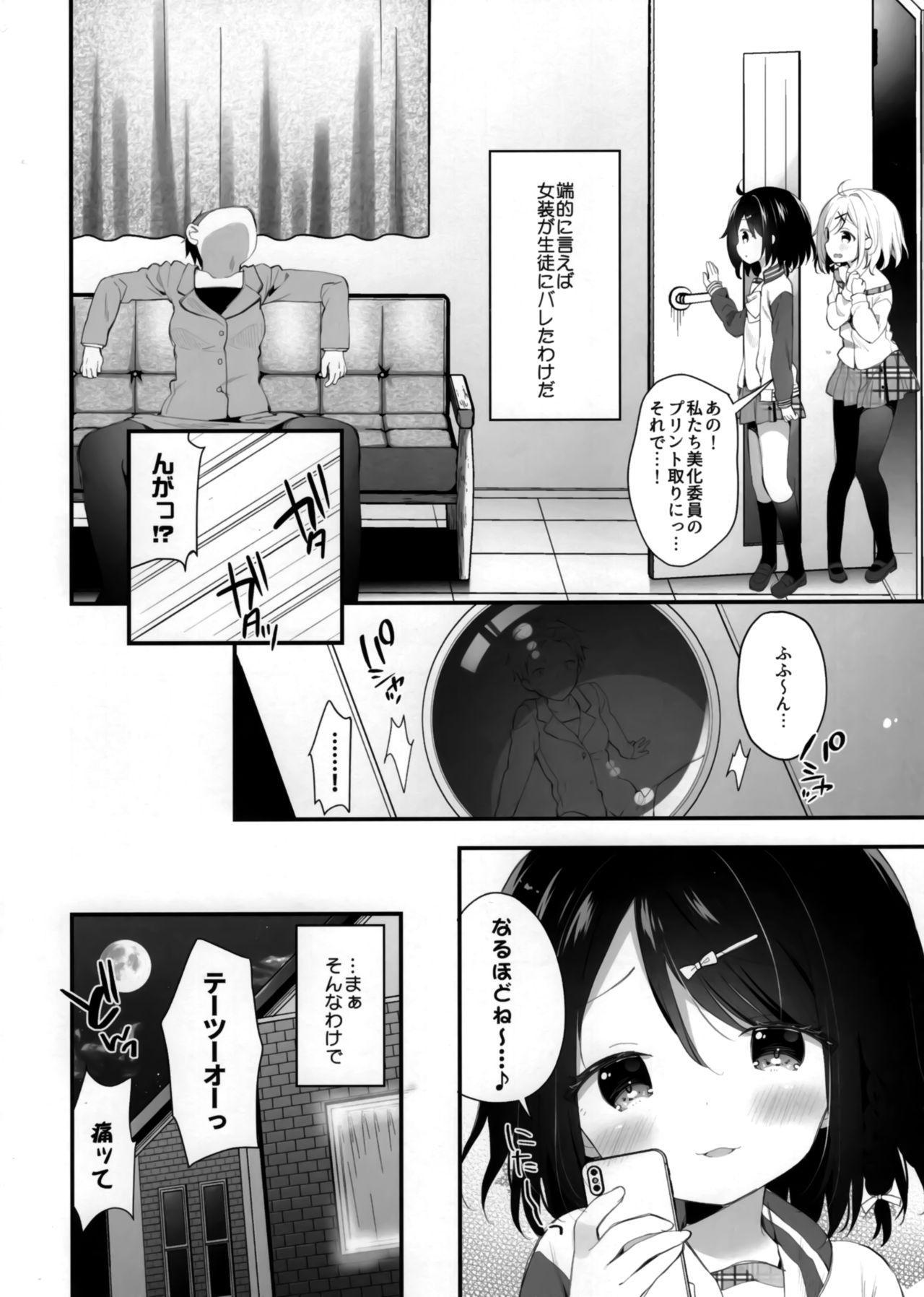 Futago-chan ni wa sakaraena i~tsu! 5
