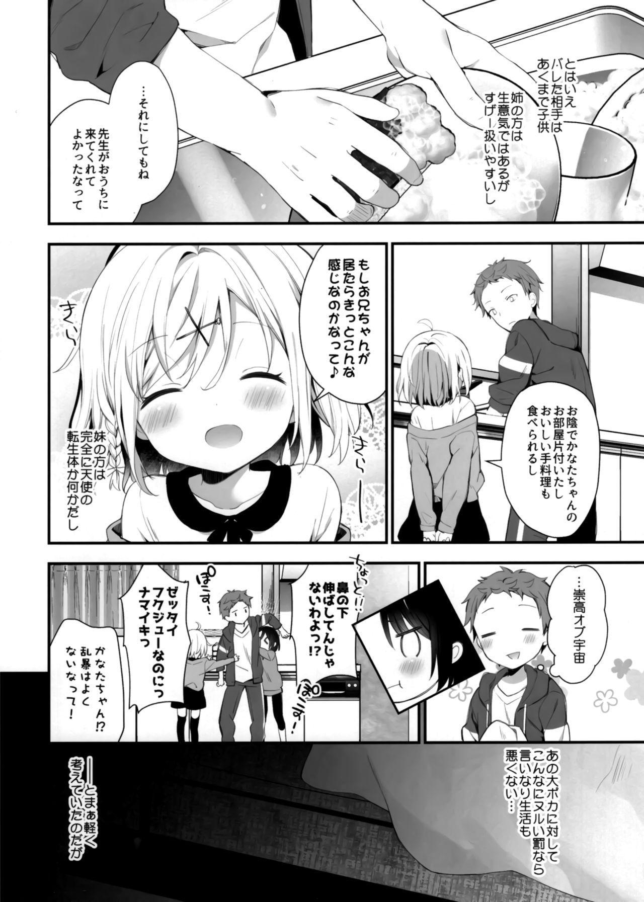 Futago-chan ni wa sakaraena i~tsu! 7