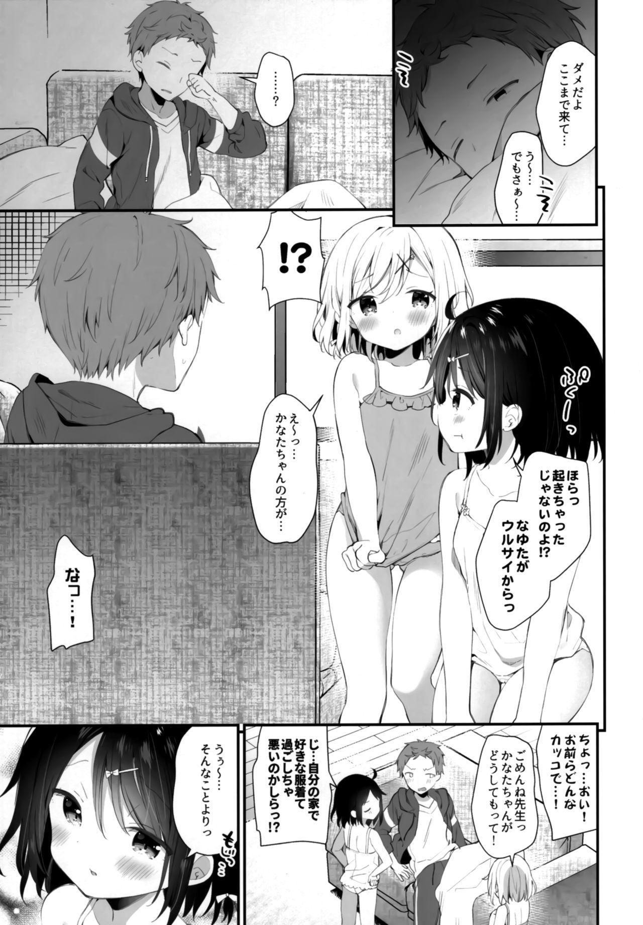 Futago-chan ni wa sakaraena i~tsu! 8