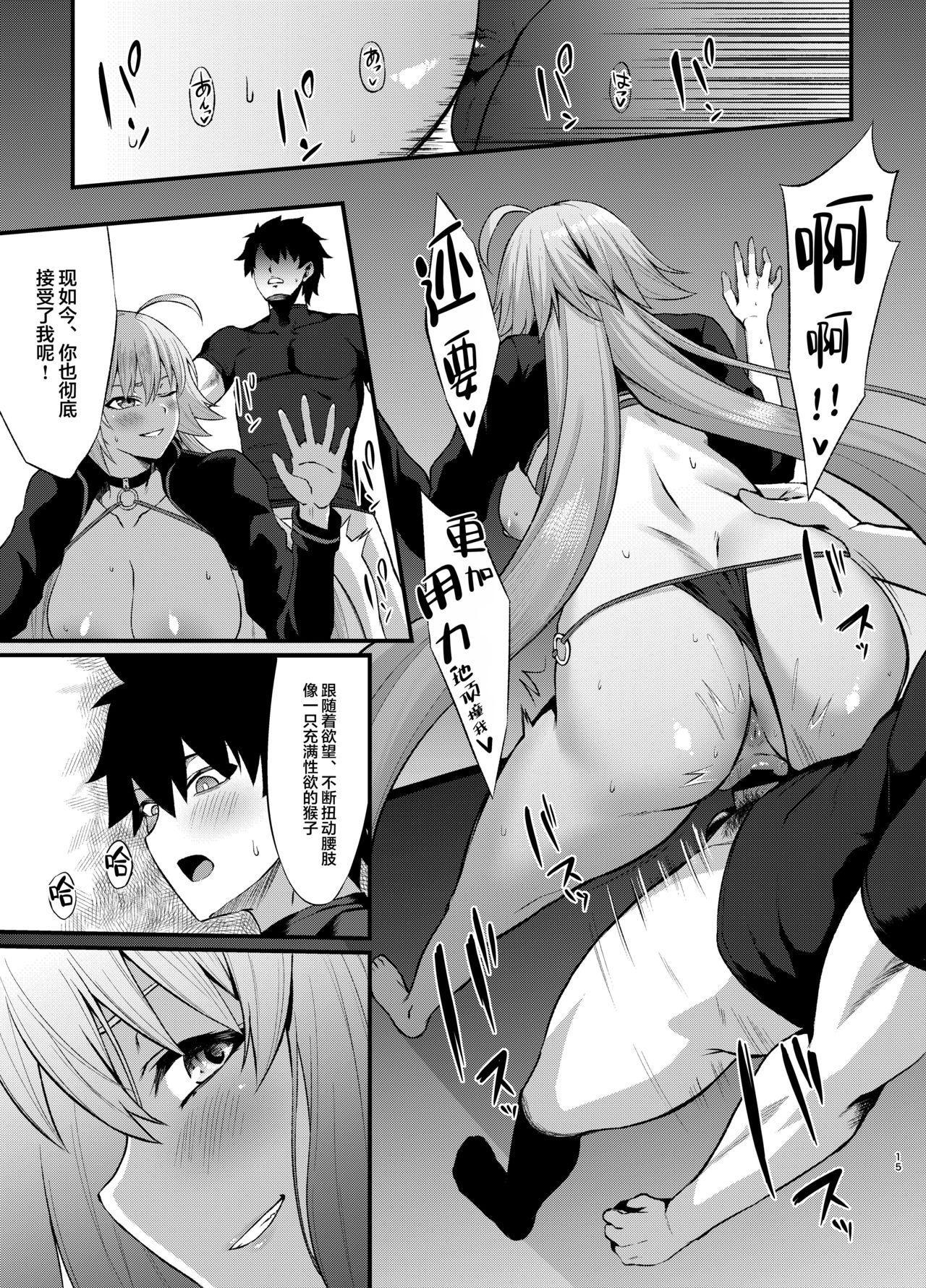 FDO Fate/Dosukbe Order VOL.B 14